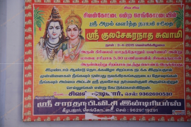 shencottai Group of KDB tEMPLES 26-27-03-2016 116